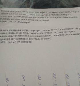 Услуги электрика, подробности по телефону