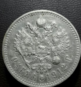 1 рубль 1912г гурт ЭБ