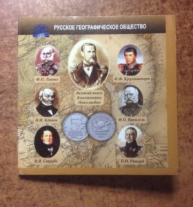 5 рублей 170 лет географическому обществу 2015 г