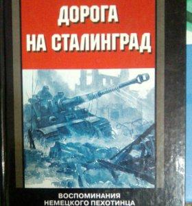 Дорога на Сталинград. Мемуары
