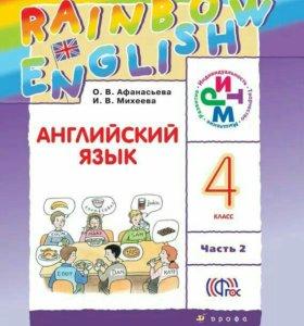 Учебник по английскому языку 4 класс 2 часть новый