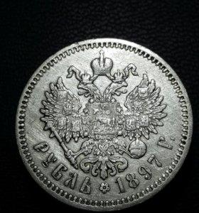 1 рубль 1897г гурт аг