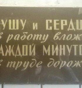 Ретро табличка СССР