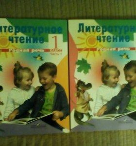 Учебники 1ый класс