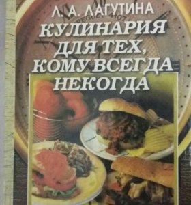 """Книга """"Кулинария для тех, кому всегда некогда"""""""