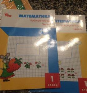 Рабочая тетрадь по математике для 1 класса 2 части