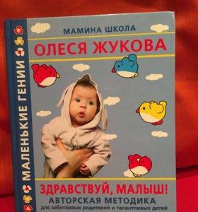 Книга по методике Жуковой от 0 до года!