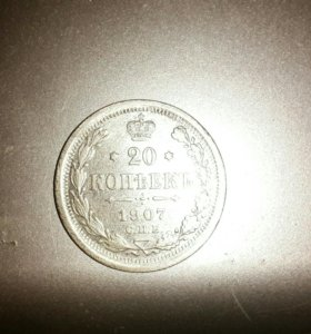 20 копеек серебро 1907 года