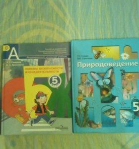 Учебники 5ый класс