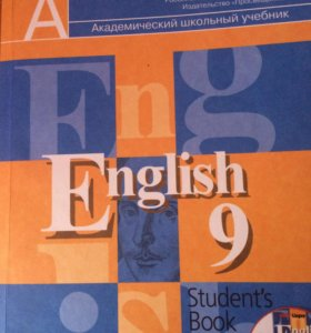Учебник английского языка 9 класс