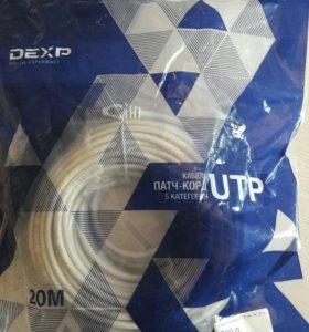 патч-корд UTP 5 категория 20м новый