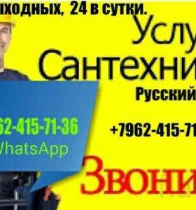 Русский Сантехник