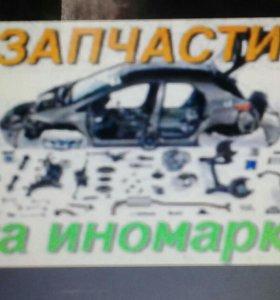 Автозапчасти для иномарок и кузовной ремонт.