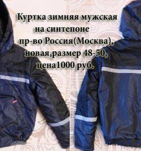 Куртка мужская зимняя на синтепоне новая