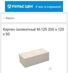 Кирпич силикатный б/у