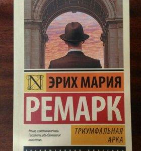 "Книга "" Триумфальная арка"""