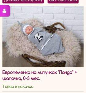 Пеленка-кокон