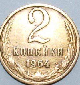 2коп.1964г.СССР