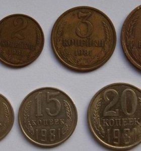 Монеты 1981 г.СССР