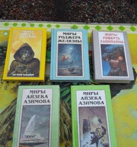Книги из серии Миры...