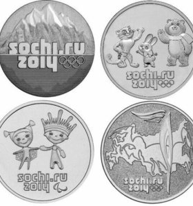 25 рублей Сочи 2014г