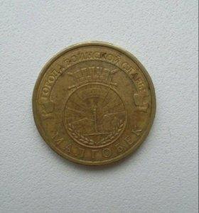 Монета малгобек 2011 года