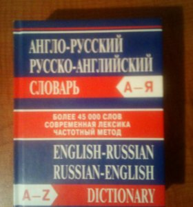 Словарь англо-русский, русско-англизкий