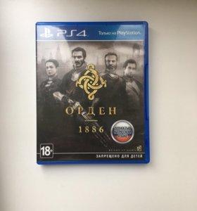 PS4 Орден: 1886
