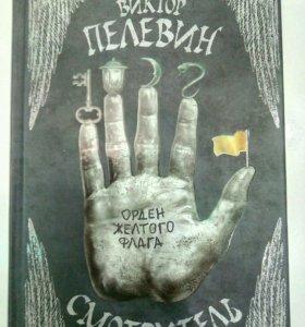 """книга Виктора Пелевина """"Смотритель"""""""