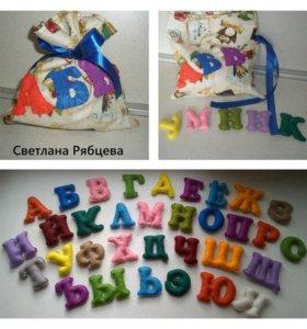 Алфавит в мешочке
