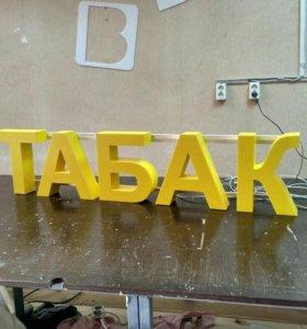 Вывеска-Объемные световые буквы ТАБАК