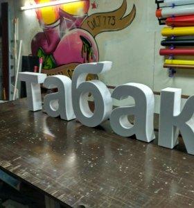 Вывеска- объемные, световые буквы ТАБАК