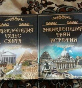 Энциклопедия тайны истории