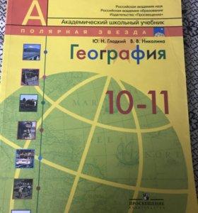 Учебник по географии 10-11 класс
