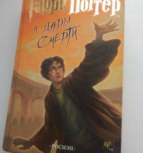 Продам СРОЧНО Гарри Поттер