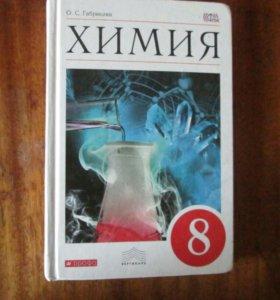 Химия 8 класс ФГОС, Габриелян