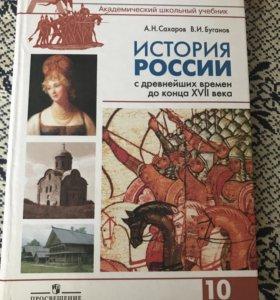 История России 10 класс