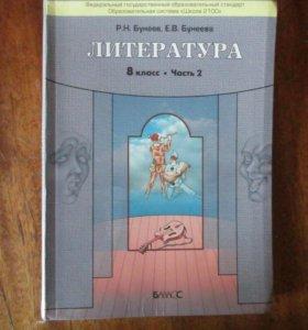 Литература 8 класс, 2 часть