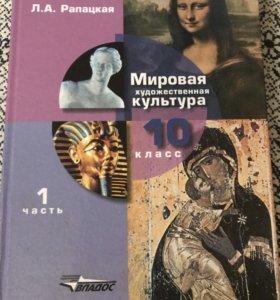 Мировая художественная культура 10 класс