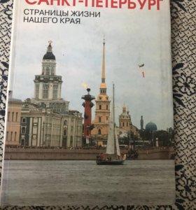 Санкт-Петербург страницы жизни нашего края
