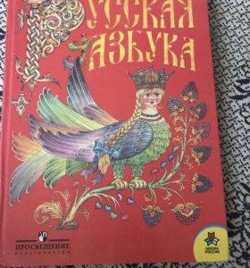 Русская азбука 1 класс