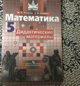 Математика 5 класс дидактические материалы