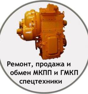 Ремонт, обмен и продажа МКПП и ГМКП спецтехники