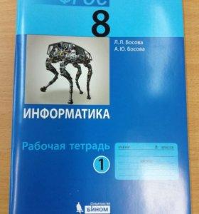 Босова Информатика. 8 кл. Рабочая тетрадь