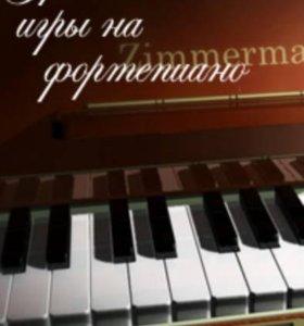 Курс обучения игре на фортепиано