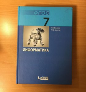 Учебник информатики (7 класс)
