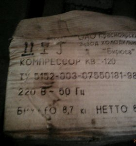 Компрессор КВ-120 Бирюса