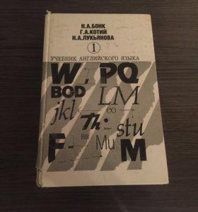 Легендарный учебник английского языка Бонк