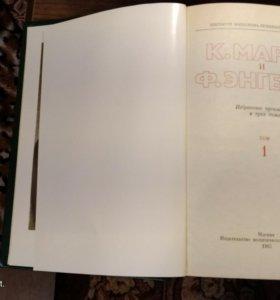 Избранные сочинения К.Маркса и Ф.Энгельса