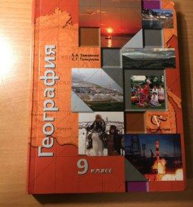 Учебник по обществознанию(9 класс)